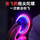 飛行指尖陀螺磁懸浮感應