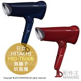 日本代購 空運 2019新款 HITACHI 日立 HID-T600B 負離子 吹風機 大風量 冷風 熱風 速乾