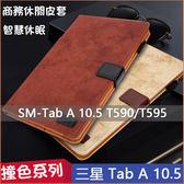 尚簡撞色 Samsung Galaxy Tab A 10.5 T590 平板皮套 防摔 三星 T595 保護殼 翻蓋 平板殼 軟殼 保護套