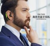 藍芽商務耳機 losence/路信S1藍芽耳機入耳式無線迷你運動耳塞掛耳開車跑步單籃  DF 科技旗艦店