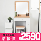 梳妝台 化妝品收納 化妝台 書桌【X0050】Bonnie配色化妝桌椅組 MIT台灣製 完美主義