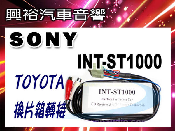 【TOYOTA】隨車汽車音響主機專用可連接SONY系列CD換片箱INT-ST1000轉接器