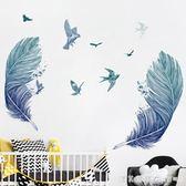 羽毛創意壁紙貼畫客廳牆紙自黏床頭房間店面裝飾品牆貼公司貼紙 NMS漾美眉韓衣