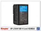 KingMa BP-230W 適用Sony相機 V掛 V-Lock V型 充電電池(BP230W,公司貨)