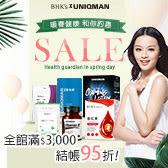 BHKs's X UNIQMAN 購買滿$3,000結帳95折