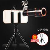 高清長焦手機鏡頭單筒望遠鏡18倍變焦外置攝像頭演唱會單反廣角微距套裝