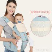 嬰兒背帶腰凳四季通用多功能前橫抱式小孩兒童抱帶寶寶抱娃神器單『韓女王』