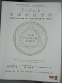 【書寶二手書T3/大學商學_XGS】FinTech金融科技聖經_蘇珊‧契斯蒂
