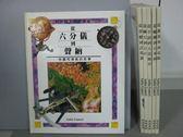 【書寶二手書T1/少年童書_REY】從六分儀到聲納_從腕尺到公斤_從蘆葦筆到電腦等_共6本合售