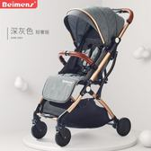 兒童推車加固加牢貝蒙師嬰兒推車可坐可躺超輕便攜式迷你小寶寶傘車折疊兒童手推車 Igo
