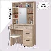 【水晶晶家具/傢俱首選】HT1606-5 時尚2.7呎橡木旋轉化妝台(含椅)