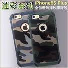 迷彩殼 iPhone6s Plus 手機殼 防摔 硅膠套 iPhone6 手機套 迷彩 背殼 保護殼 保護套 軟殼