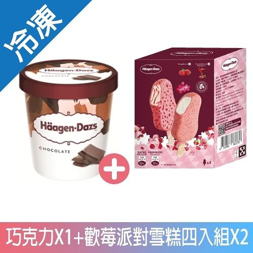 哈根達斯歡莓派對雪糕+巧克力/組【愛買冷凍】