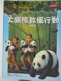 【書寶二手書T4/兒童文學_HDP】神奇樹屋48:大貓熊救援行動_瑪麗.波.奧斯本