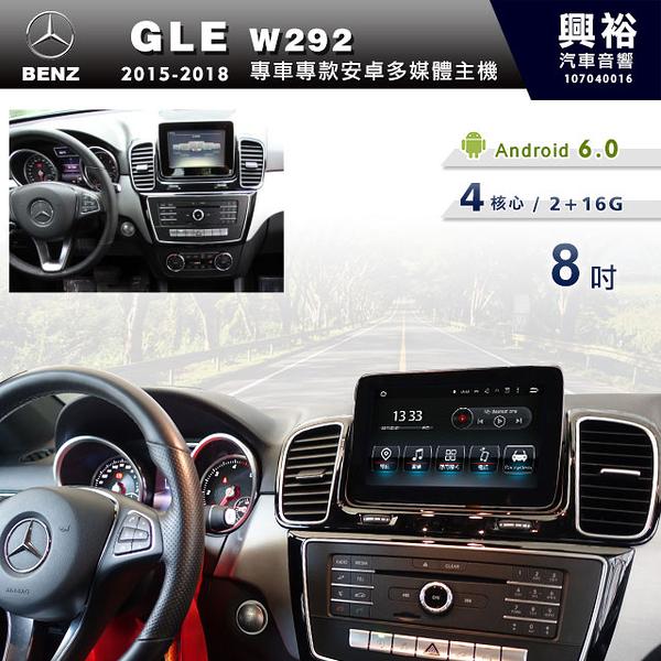 【專車專款】2015~2018年 Benz GLE系W292專用8吋觸控螢幕安卓主機*藍芽+導航+安卓*無碟四核心