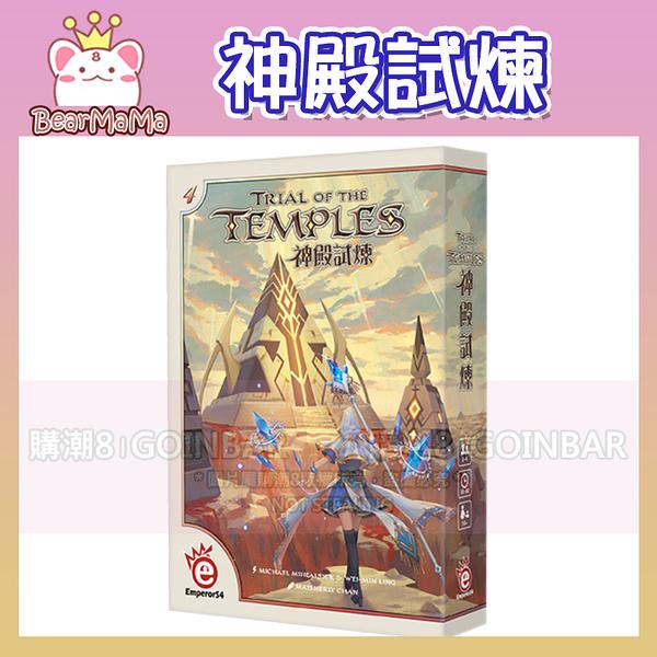 【愛樂事桌遊】神殿試煉 Trial of the Temples 繁體中文版 正版公司貨 (購潮8)