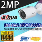 高雄/台南/屏東監視器 DH-HAC-HFW1200SN 2百萬畫素 HDCVI 紅外線槍型攝影機 大華dahua