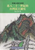 (二手書)進入二十一世紀的台灣民主制度