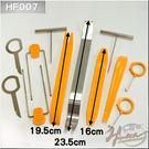 00279042 音響工具 HF-007 12件套/不挑色