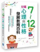 7~12歲兒童心理與性格發展教育百科