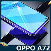 OPPO A72 全屏弧面滿版鋼化膜 3D曲面玻璃貼 高清原色 防刮耐磨 防爆抗汙 螢幕保護貼