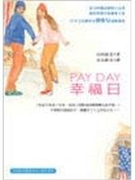 二手書博民逛書店 《PAY DAY.幸福日》 R2Y ISBN:957679918X│山田詠美