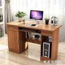 台式家用電腦桌辦公桌小書桌現代簡約多功能臥室寫字桌經濟型桌子-享家生活館 YTL