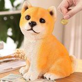 存錢筒卡通狗存錢罐可愛兒童儲蓄罐仿真柴犬硬幣罐創意兒童禮物生日禮品