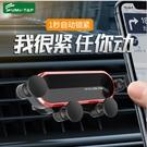 sumitap迷你隱形車載手機導航支架 重力鏡面一字條出風口汽車支架