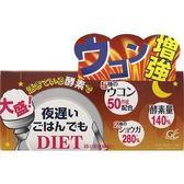 新谷酵素 night diet 夜遲酵素-薑黃素薑黃日本境內增量版 棕盒30日新宿大麥若葉王樣便宜秘密