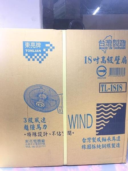 【東亮牌 18吋高級壁扇TL-1818】壁扇、電風扇、風扇、涼風扇【八八八】e網購