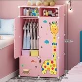 衣櫃 兒童衣柜簡易經濟型家用臥室小孩寶寶兒童布衣櫥單人儲物收納柜子【快速出貨八折下殺】