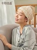 月子帽 十月結晶月子帽產后春秋孕婦防風保暖春夏產婦坐月子薄款夏季帽子 城市科技