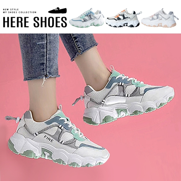 [Here Shoes] 5.5cm內增高休閒鞋 韓系撞色網布反光設計 皮革厚底綁帶運動休閒鞋 老爹鞋-KCG2022