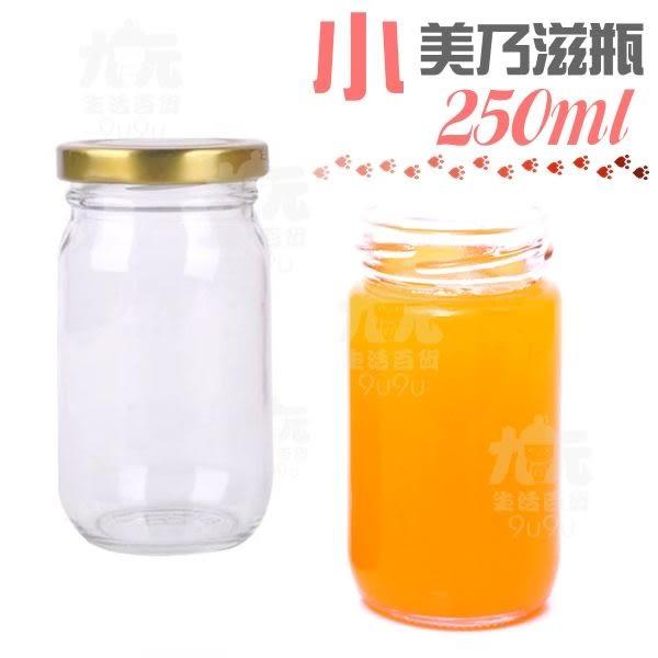 【九元生活百貨】小美乃滋瓶/250ml 果醬瓶 密封罐 醬菜罐 玻璃瓶 玻璃罐
