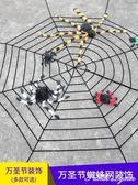 萬聖節裝飾 蜘蛛網酒吧鬼屋密室派對毛絨大蜘蛛商場場景布置道具 范思蓮恩