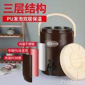 尾牙鉅惠奶茶桶 商用奶茶桶大容量保溫桶熱水桶 咖啡果汁豆漿飲料桶開水桶涼茶桶YYP 卡菲婭