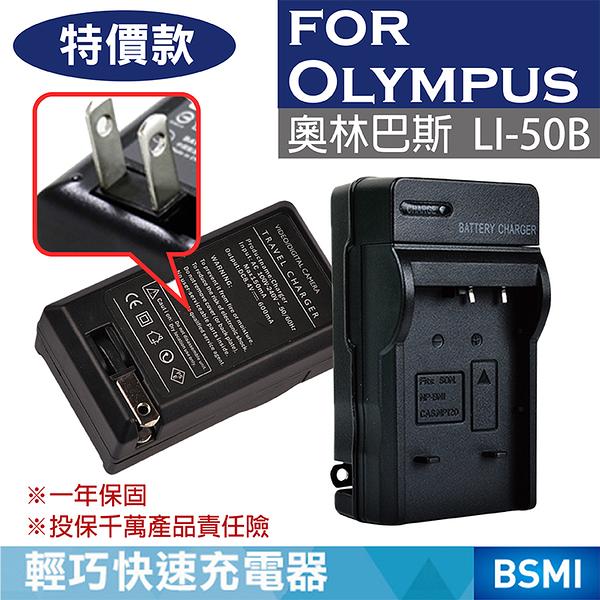 御彩數位@佳美能 Olympus LI-50B 充電器 XZ-2 XZ-2 his TG1 TG2 μ 1010