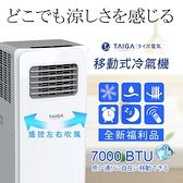 【TAIGA 大河】2021最新機型 3-5坪 冷專 除濕 移動式空調 7000BTU TAG-CB1065 移動 冷氣全-新福利品