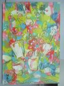 【書寶二手書T3/收藏_PNN】典藏國寶(44)_華人藝術精品拍賣會
