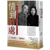 情到深處:胡宗南將軍與夫人葉霞翟在戰火中的生命書寫