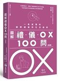 圖解禮儀OX 100問(改版):一看就懂的國際禮儀與生活禮節【城邦讀書花園】