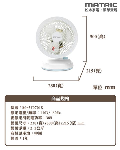 【MATRIC 松木】7吋立體靜音循環扇MG-AF0701S(自動擺頭)