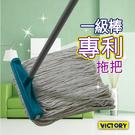【VICTORY】一級棒專利水洗特大拖把...