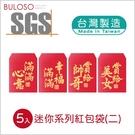 《不囉唆》迷你趣味紅包袋5入(二)(可挑色/款) 紅包 禮金袋 創意紅包袋 春節 新年【A434022】
