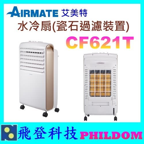 夏天必備 艾美特Airmate CF621T水冷扇(瓷石過濾裝置)公司貨 CF621 T 萬向輪設計 抽屜式8L大水箱