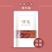 【味旅嚴選】|朝天椒|辣椒乾|辣椒系列|100g