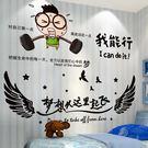 海報紙牆貼勵志牆貼紙牆紙自黏牆面宿舍壁紙房間裝飾 NMS 露露日記