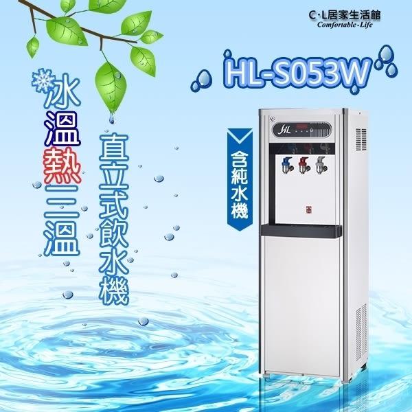 【 C . L 居家生活館 】HL-S053W 冰溫熱三溫飲水機(含純水機)