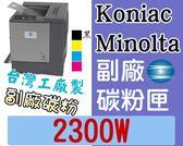 Konica Minolta [黑色] 副廠碳粉匣 台灣製造 [含稅] 2300W 2300  ~黑色 另有 黃色 紅色 藍色